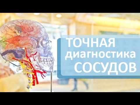 Исследование сосудов. 🔍 15 минутное исследование сосудов может спасти от инсульта и инфаркта. ЦЛД