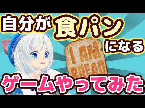 【女子実況】食パンになれるゲーム発見した...【139】