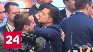 Избранный президент Украины Владимир Зеленский получает поздравления со всего мира - Россия 24