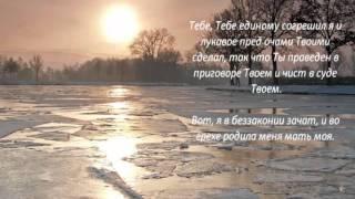 Слово Божье - Псалом 49,50 Cоберите ко Мне святых Моих!