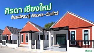บ้านสไตล์นอร์ดิก ถูกหลักฮวงจุ้ย บ้านศิรดา สันทราย, เชียงใหม่ | Baania Review EP70