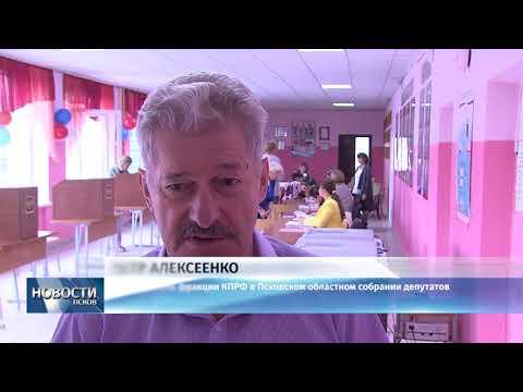 Новости Псков 10.09.2018 # Все выборные кампании Псковской области выиграли единороссы
