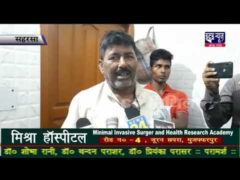 #SCS #Mithila #Bihar_Jharkhand #14_September_2020