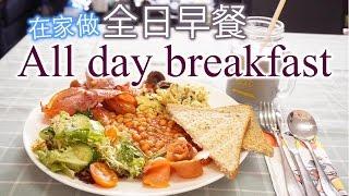 10種配菜! 在家也可以做全日早餐~ Homemade all day breakfast recipe【料理星星#15】