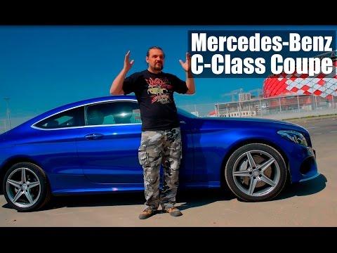 Mercedesbenz C Class Coupe Купе класса C - тест-драйв 2