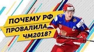 Почему РФ провалила ЧМ 2018?