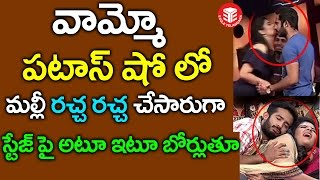Ravi Srimukhi Over Action In Patas Stage Going Viral Now | Ravi and Srimukhi video | Eagle Telangana