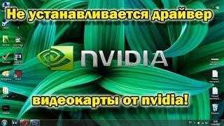 НЕ устанавливается драйвер видеокарты от NVIDIA|РЕШЕНИЕ!|