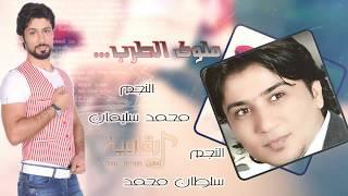 تحميل اغاني ملوك الطرب محمد سليمان و سلطان محمد - محاورة و دبكة اقلاع 2017 MP3