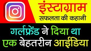Instagram Success Story in Hindi   Facebook Acquired   Photo Sharing Android & IOS Application