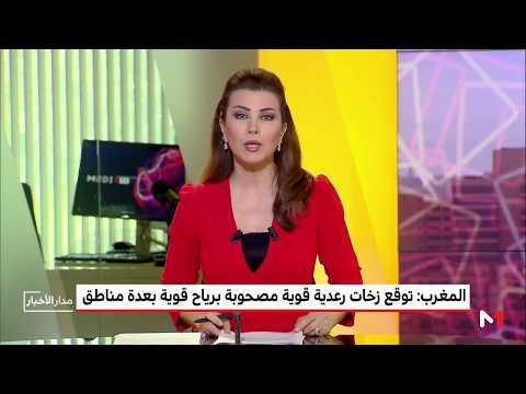 العرب اليوم - شاهد: الأرصاد الجوية المغربية تتوقع زخات رعدية قوية في عدة مناطق