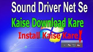 How To Download Sound Card Driver For Any Pc Laptop 100% Working Tricks |  Windows 7 Driver