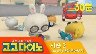 [시즌2] 고고다이노 모아보기 4~6화   이어보기   연속보기   30분   30분보기