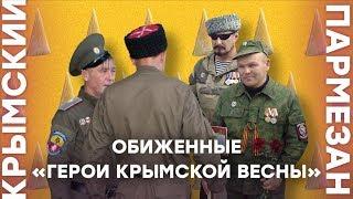 Обиженные «герои «Крымской весны» | Крымский.Пармезан