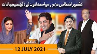 Nuqta e Nazar with Mujeeb Ur Rehman Shami & Ajmal Jami   12 July 2021   Dunya News