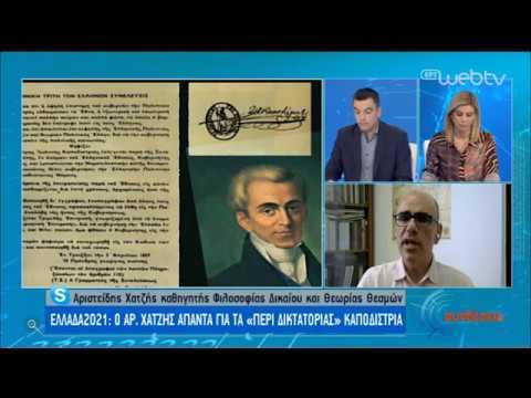Ελλάδα 2021: Ο Αριστείδης Χατζής απαντά για τα «περί δικτατορίας» Καποδίστρια   05/05/2020   ΕΡΤ