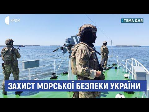 Захист морської безпеки України | Богдан Устименко | Тема дня