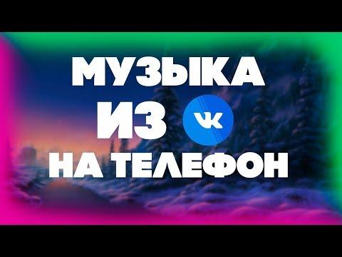 МУЗЫКА С ВК НА ТЕЛЕФОН 2020 !