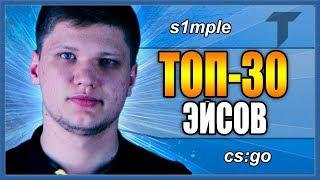 S1MPLE ТОП-30 ЭЙСОВ /CS:GO - ЛУЧШИЕ МОМЕНТЫ СИМПЛА / ХАЙЛАЙТЫ