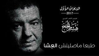 مازيكا Hisham Elgakh - طبعا ماصليتش العشا - الديوان الأول 2017 تحميل MP3