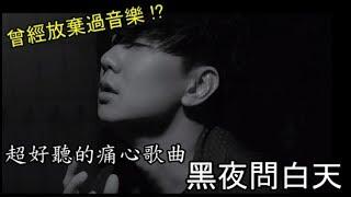 JJ Lin林俊傑-【黑夜問白天】歌曲分析 -背後真的有一則真實故事 ?|Chewing尬音樂#8