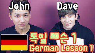 데이브 [생활 독일어 레슨 #1 존선생님과 함께] Basic German Lesson #1 with John!