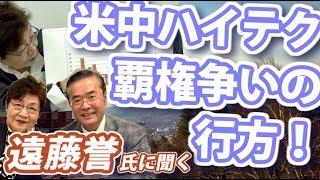 米中ハイテク覇権争いの行方 遠藤誉氏に聞く【パトリオットTV:067】