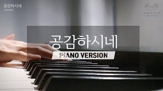 공감하시네(위러브) 피아노연주