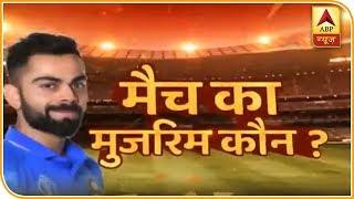 IND vs NZ: फैंस ने बतायी हार की सबसे बड़ी वजह, जानिए किसे बताया हार का 'विलेन' | ABP News Hindi