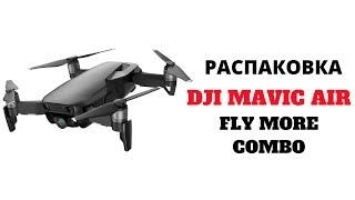 ✦РАСПАКОВКА DJI MAVIC AIR FLY MORE COMBO ONYX BLACK✦