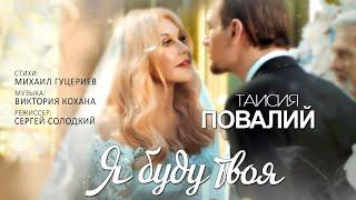 Таисия Повалий - Я буду твоя (Official Video)