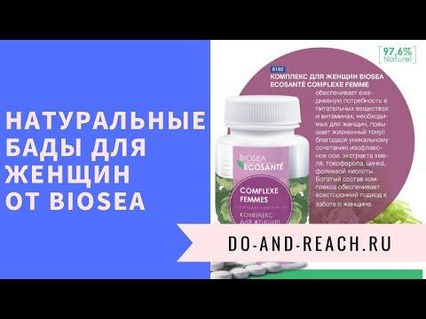 Натуральные БАДы для женщин от BIOSEA