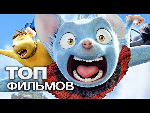 Топ 10 лучших мультфильмов