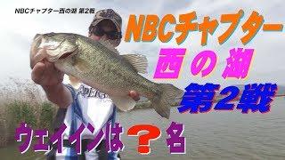 NBCチャプター西の湖 第2戦 Go!Go!NBC!
