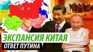 Экспансия Китая в Россию. Ответ Путина