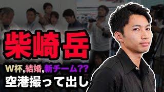 柴崎岳結婚生報告&新シーズン意気込み「確固たる地位を」