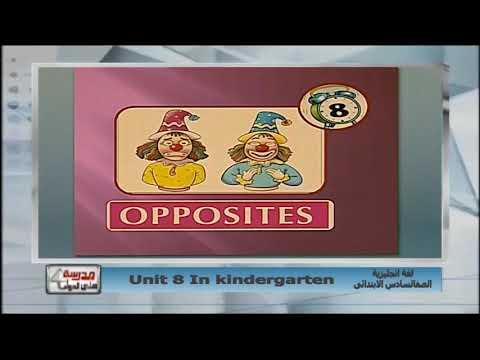 لغة إنجليزية 6 ابتدائي حلقة 6 ( Unit 8 : In kindergarten ) أ فاطمة عبد الواسع 12-03-2019