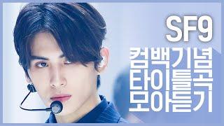 [컴백기념] 'SF9(에스에프나인)'의 타이틀곡 모아듣기