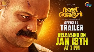 Allu Ramendran Trailer On Jan 18th 7 PM | Kunchacko Boban | Ashiq Usman Productions