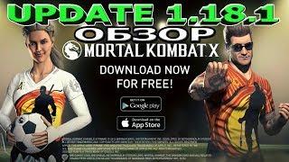 UPDATE 1.18.1(ОБНОВЛЕНИЕ 1.18.1)| ВЫШЛА ОБНОВА!| ОБЗОР!| Mortal Kombat X mobile(ios)