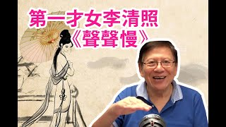 「千古第一才女」李清照《聲聲慢》音韻精妙絕倫〈蕭若元:書房閒話〉2019-09-17