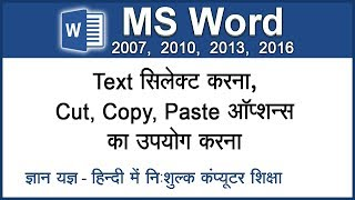 How to use cut, copy and paste options in MS Word 2016/2013/2010/2007 in Hindi - Lesson 3