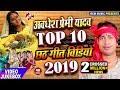 अवधेश प्रेमी यादव का इस साल का सबसे हिट हिट 10 छठ वीडियो कलेक्शन