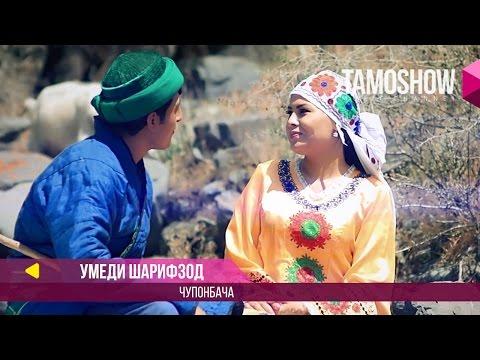 Умеди Шарифзод - Чупонбача (Клипхои Точики 2017)
