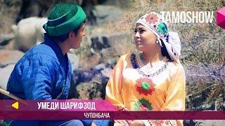 Умеди Шарифзод - Чупонбача / Umedi Sharifzod - Chuponbacha (2017)