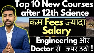 Top 10 New Courses after 12th Science   Less Fees and High Salary   Latest   Hindi   PCM   PCB