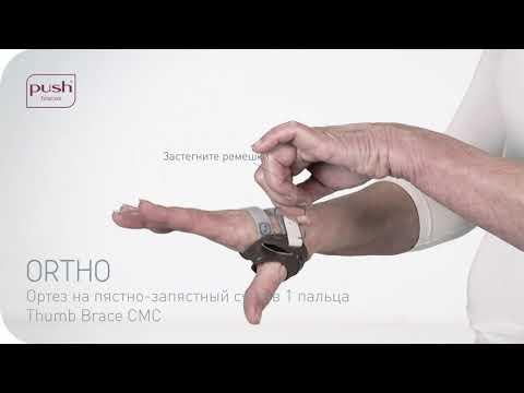 Ортез на пястно-запястный сустав 1 пальца ortho Thumb Brace CMC