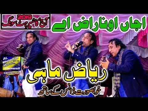 Ajjan O Naraz Ay -Riaz Mahi -Latest Song 2019 -New Saraiki Punjabi HD Video Songs