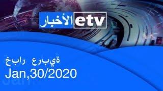 أخبار عربية Jan,30/2020|etv