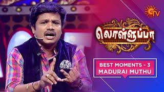 Lolluppa Best Moments 3 | Madurai Muthu | Anna Bharathi | Adhavan | Pandiyarajan | Meena | Sun TV
